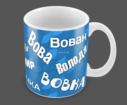 кружка с именем Владимир 2