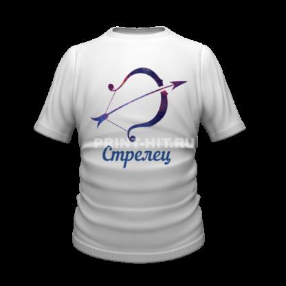 футболки знаки зодиака стрелец