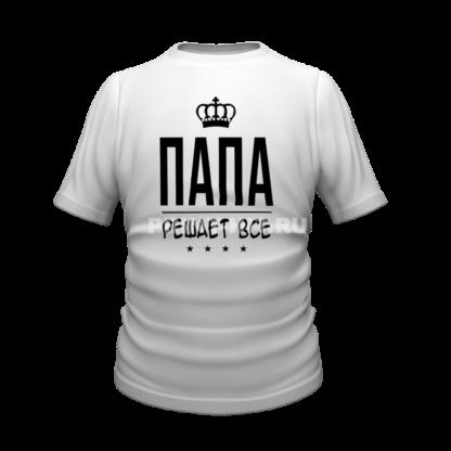 футболка для папы с надписью