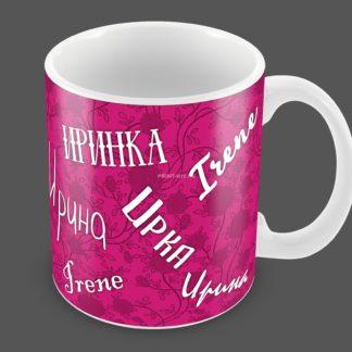 кружки с именами ирина 1