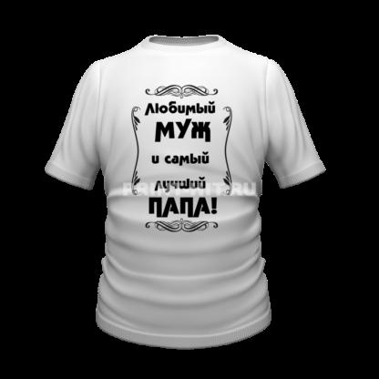 надпись на футболке мужу
