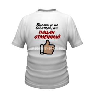 прикольные надписи на футболках для мужчин