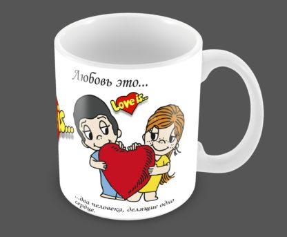кружка love is 10