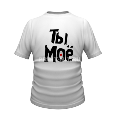 футболка парная для двоих 17