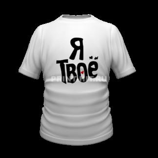 футболка парная для двоих 18