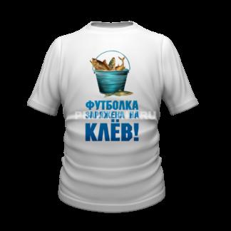футболка рыбака с надписями