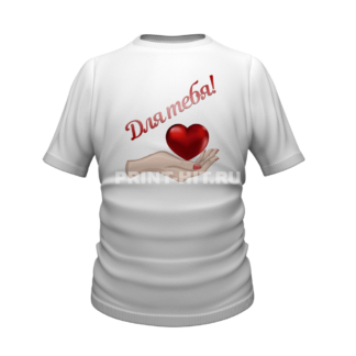 футболка парная для двоих 54