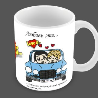 кружка love is 3
