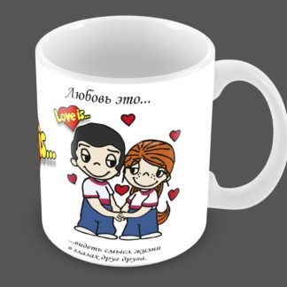 кружка love is 8