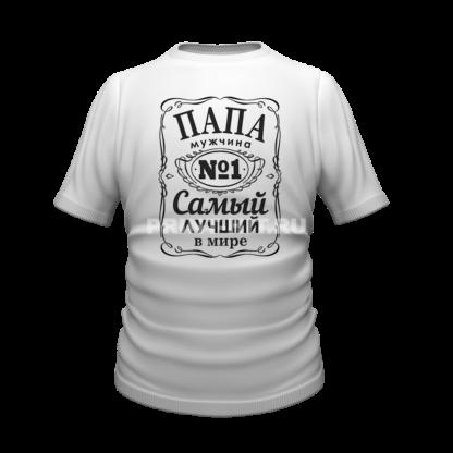 футболка для папы с надписью 2