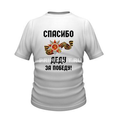 футболки к 9 мая