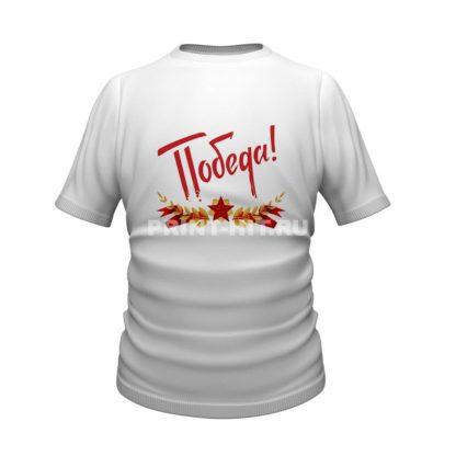 футболки к 9 мая 2