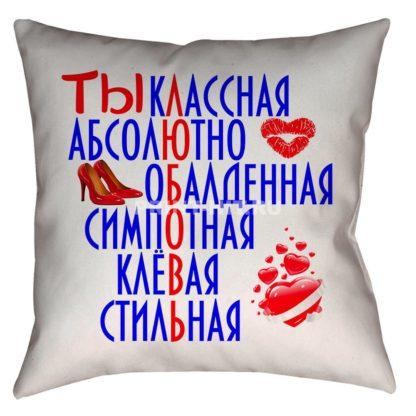 подушка я тебя люблю 2