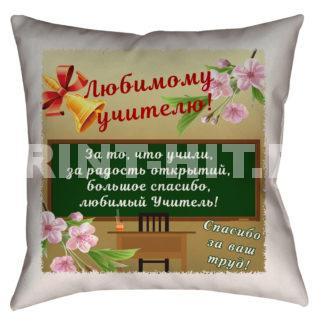 подушка для учителя