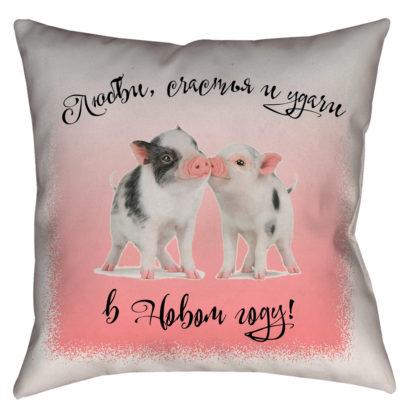 подушки год свиньи