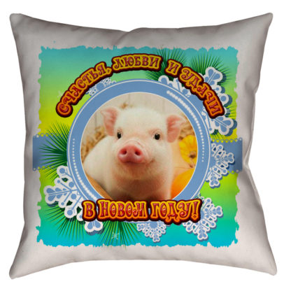 подушки год свиньи 1