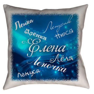 подушки с именем Елена