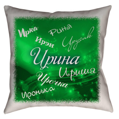 подушки с именем Ирина