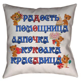 подушка дочка