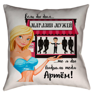 магазин мужей подушка 1