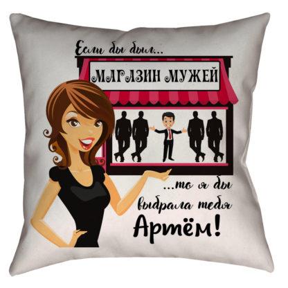 магазин мужей подушка 2