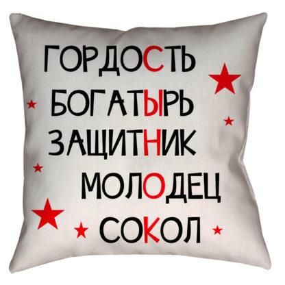 подушка сыну