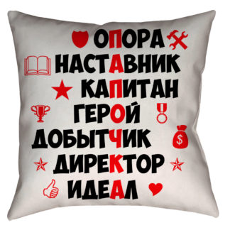 подушка папе