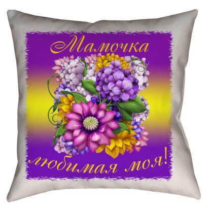 подушка мамочке