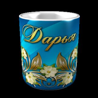 кружка Дарья