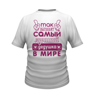 футболка для дедушки